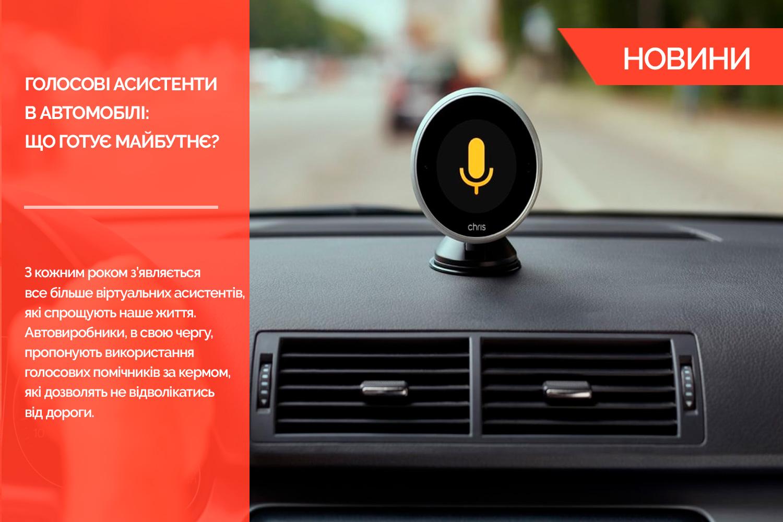 Голосові помічники в автомобілі: що готує майбутнє?