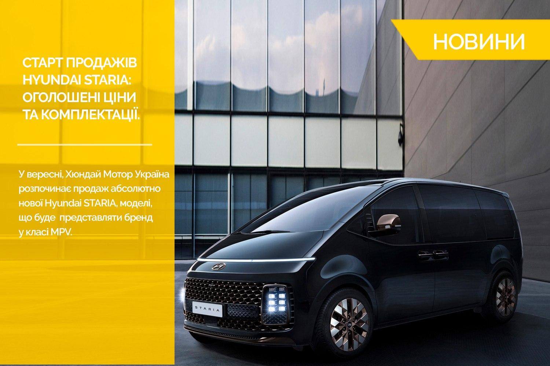 Старт продажів Hyundai STARIA: оголошені ціни і комплектації.