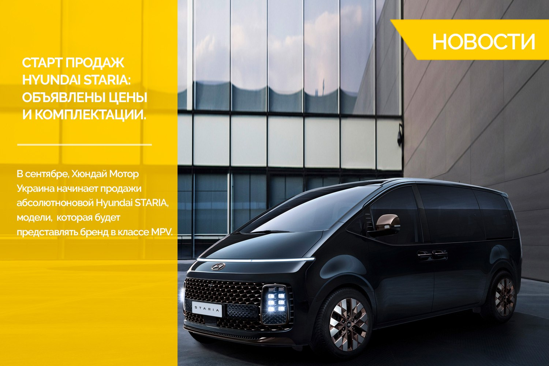 Старт продаж Hyundai STARIA: объявлены цены и комплектации.